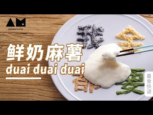 [Eng Sub]会流动的鲜奶麻薯【曼食快语】*4K