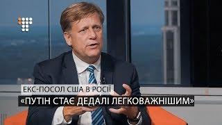 Зізнання Макфола, справа Скрипаля і кандиданство Вакарчука – інтерв'ю з екс-послом США в Росії