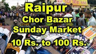 VLOG #02 Raipur Chor bazaar Sunday Market Cheapest Price   2018   ViralVirus
