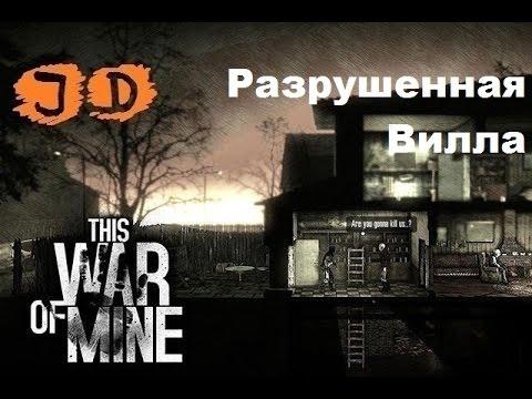 вила войны игра