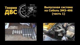 Теория ДВС: Выпускная система на Соболь ЗМЗ-406 (часть 1)