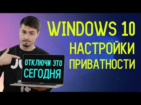 Как отключить слежку Windows 10 / Настройки приватности