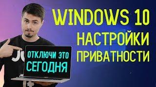 как отключить слежку в Windows 10 - Fox48rus