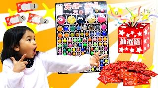 スーパーボールくじ110個!誰がいっぱい当たる!?himawari-CH thumbnail