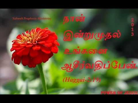 2013 indru muthal