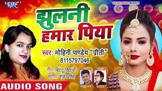 """आगया Mohini Pandey """"Priti"""" का सुपरहिट पारम्परिक गीत 2018 Jhulani Hamar Piya Bhojpuri Lokgeet"""