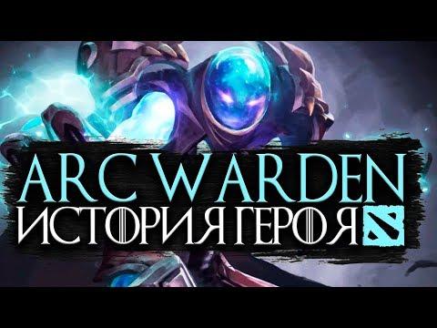 Arc Warden - история героя Дота 2. Биография Арк Варден , отсылки и реплики!