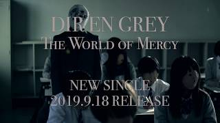 DIR EN GREY - NEW SINGLE『The World of Mercy』(2019.9.18 RELEASE) 30sec Teaser (CLIP)