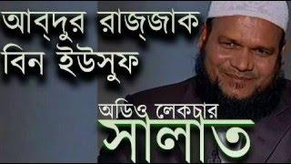 salatসালাত। abdur razzak bin yousuf। bangla islamic audio lecture