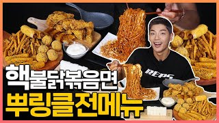 핵불닭볶음면에 뿌링클 전메뉴먹방!! KOREAN MUK…