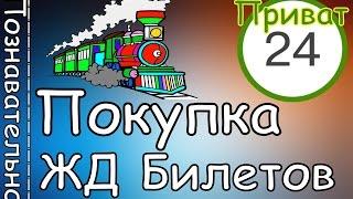 Видеоинструкция Покупки Ж,Д, Билетов в Приват24(, 2015-06-24T08:18:34.000Z)