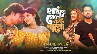 Hariye Gele Kosto Pabo By Tanjib Sarowar, Puja Mp3 Song Download