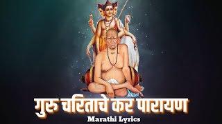 Guru vina nahi nar narayan | Gurucharitache kar paraayan status | guru status | deool band
