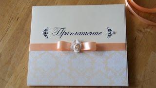 Свадебные приглашения своими руками. Мастер-класс