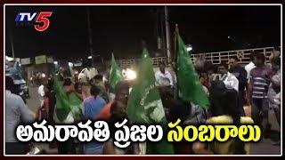 40 ఏళ్ల అనుభవానికి రాజధాని రైతుల సలాం | Celebrations in amaravathi | AP Council