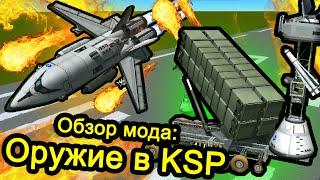 скачать мод на ядерное оружие для kerbal space program