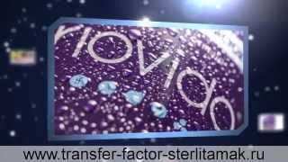 Натуральный напиток Riovida с Трансфер фактор 4Life повышает качество жизни!(, 2014-07-09T17:57:42.000Z)