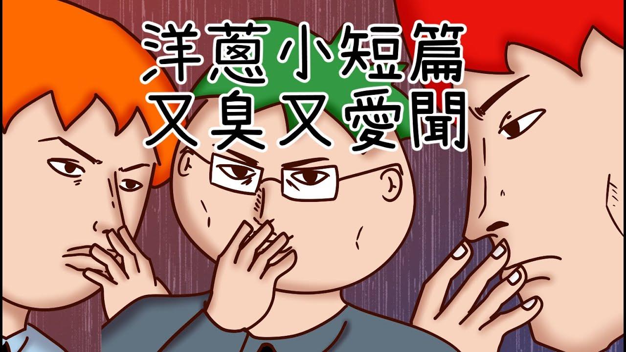 洋蔥極短篇   臭又愛聞   本末倒置   撇之尷尬   悲從中來   Onion Man - YouTube