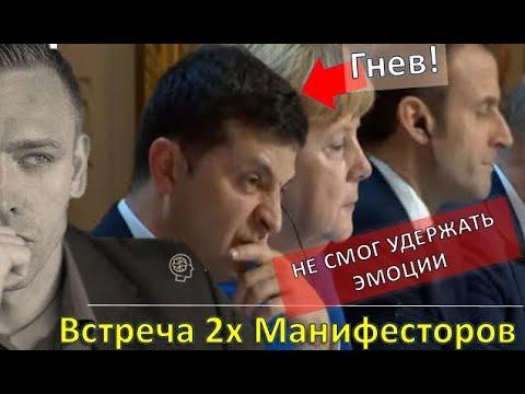Встреча 2х Манифесторов. Путин и Зеленский. ДЧ-анализ. Викрам.