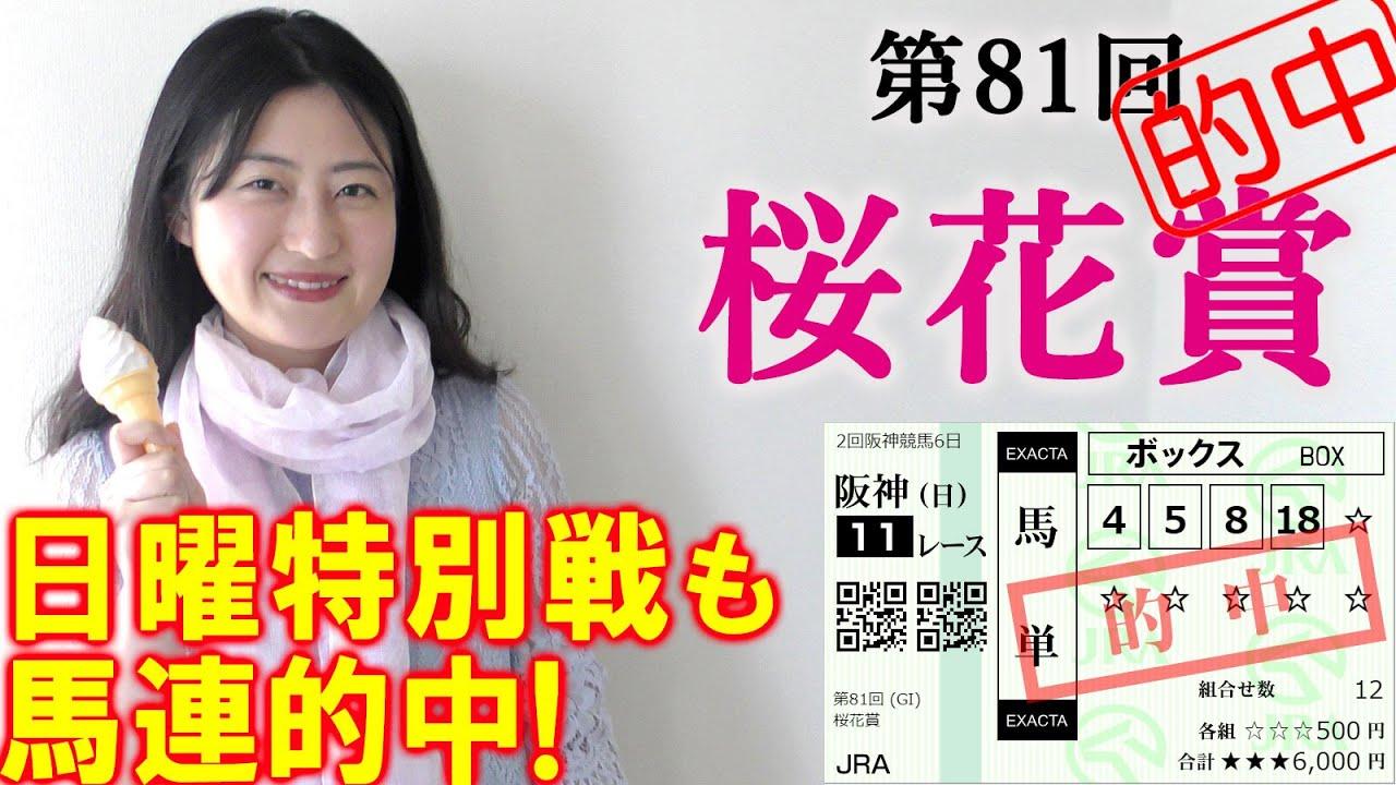 馬単12.8倍的中!【競馬】桜花賞 2021 予想(大阪-ハンブルクCも馬連的中!) ヨーコヨソー