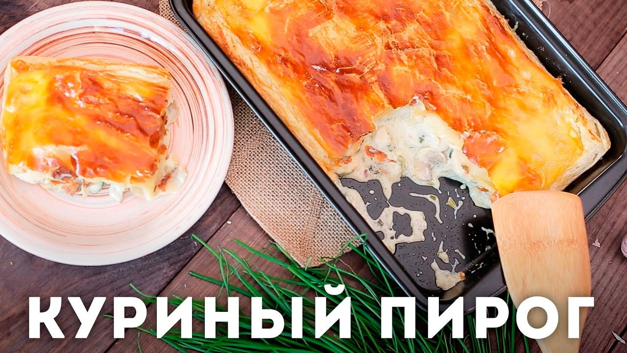 куриный пирог рецепт с фото