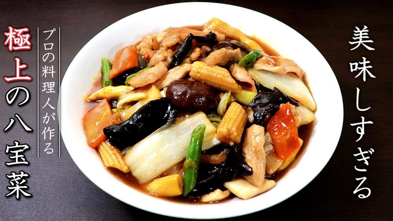 八 宝 菜 レシピ 人気