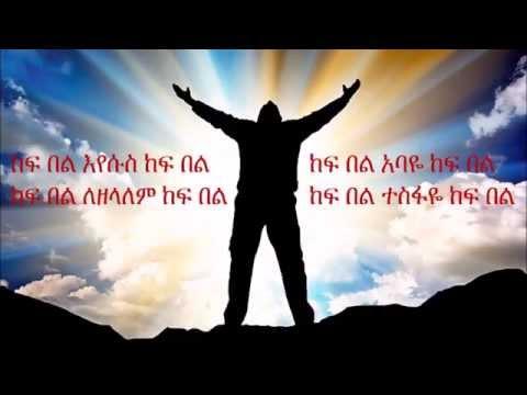 Kefa Mideksa New Amharic Gospel Song 2015 Mezmur 2008