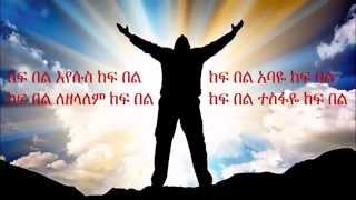Kefa Mideksa New Amharic Gospel Song 2015 Mezmur 2008