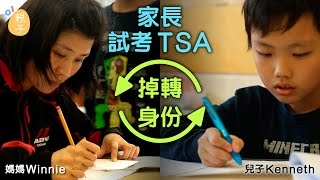 【反TSA行動】掉轉身份試考TSA 家長:1分鐘做一題數根本