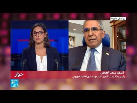 السفير سعد العريفي: المملكة العربية السعودية ودول التحالف تسعى لحل سلمي سياسي في اليمن  - نشر قبل 3 ساعة