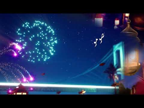 برومو ( مرحبا رمضان ) الموسيقار أحمد فتحي