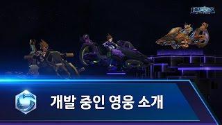 [히어로즈] 트레이서 영웅 개발
