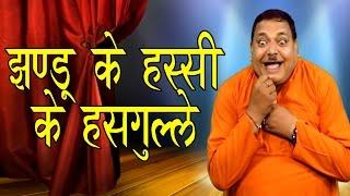 झण्डू के हस्सी के हसगुल्ले ## new haryanvi jokes ## latest haryanvi jokes by jhandu