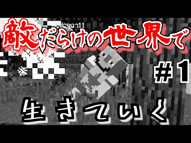 【Minecraft】久々なのに難易度上げすぎたか!?#1【MOD実況】