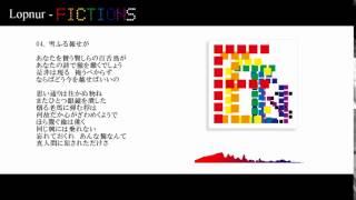 rokugatsu『FICTIONS』クロスフェード