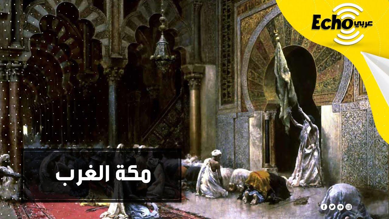 مسجد كان بمثابة بيت الله الحرام في أوروبا.. تحول لكنيسة في العصور الوسطى حاول المسلمين استرجاعه