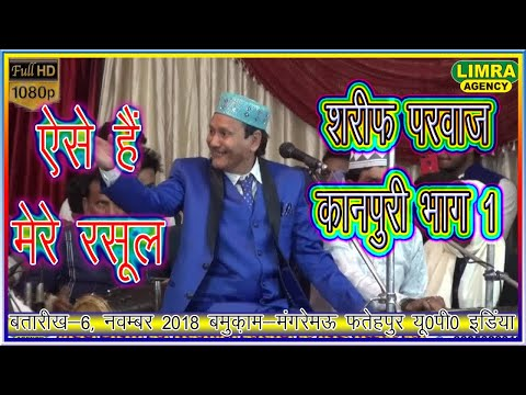 Shareef Parwaz Kanpuri Part 1 ऐसे है मेरे रसूल 6, November 2018 Mangre Mau Fatehpur Qawwali HD India
