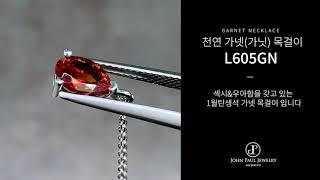 [1월 탄생석] 천연원석 가넷 목걸이 L605GN