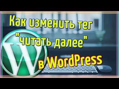 Как поменять read more на читать далее wordpress
