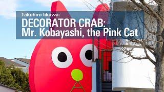 Decoratorcrab - Mr. Kobayashi, the Pink Cat - in Yokohama 飯川雄大《デコレータークラブ−ピンクの猫の小林さん−》横浜市金沢区の設置と展示記録
