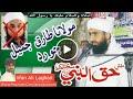 Mufti Haq Nabi Sikandari Azhri_Tariq Jameel Jo Rid/By:Irfan Ali Laghari