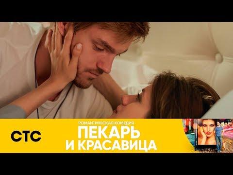 Первый поцелуй Андрея и Саши   Пекарь и красавица