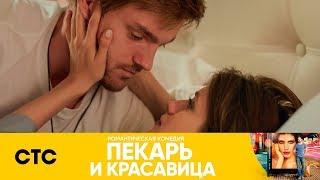 Первый поцелуй Андрея и Саши | Пекарь и красавица