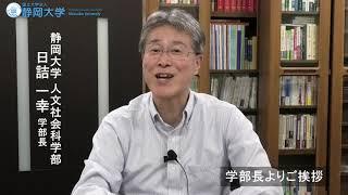 静岡大学人文社会科学部 夏季オープンキャンパス2019 学部長インタビュー編