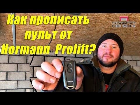 Как прописать пульт от  Hormann Prolift? Компания АВТОВОРОТА (DoorHan, Hermann)