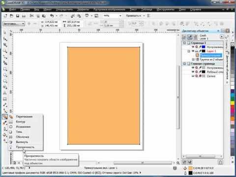 Corel Draw X5 для начинающих. Прозрачность (7.1)