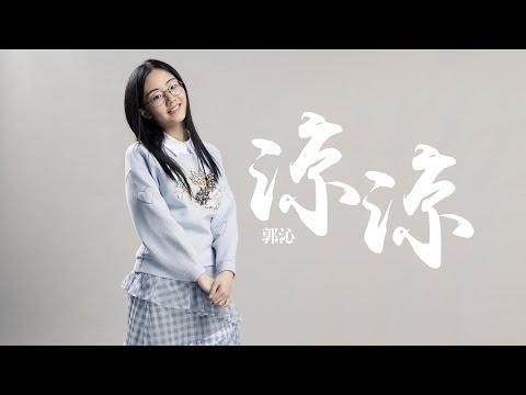 郭沁 -《涼涼》(楊宗緯 + 張碧晨)