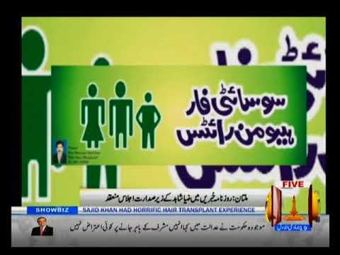 society for human rights report......(Namra Arooj)