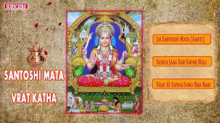 Santoshi Mata Vrat Katha - { Jukebox } | Hindi Songs | Santoshi Mata Bhakti Geet