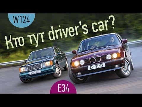Неожиданный итог: ретротест седанов BMW 535 и Mercedes-Benz E280